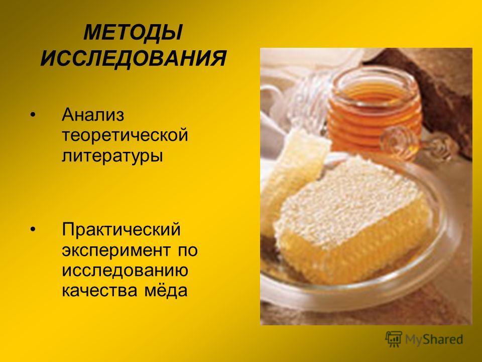 МЕТОДЫ ИССЛЕДОВАНИЯ Анализ теоретической литературы Практический эксперимент по исследованию качества мёда
