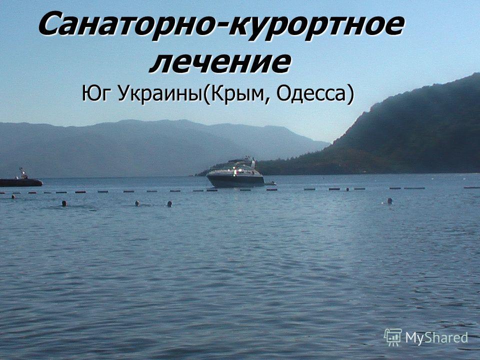 Санаторно-курортное лечение Юг Украины(Крым, Одесса)