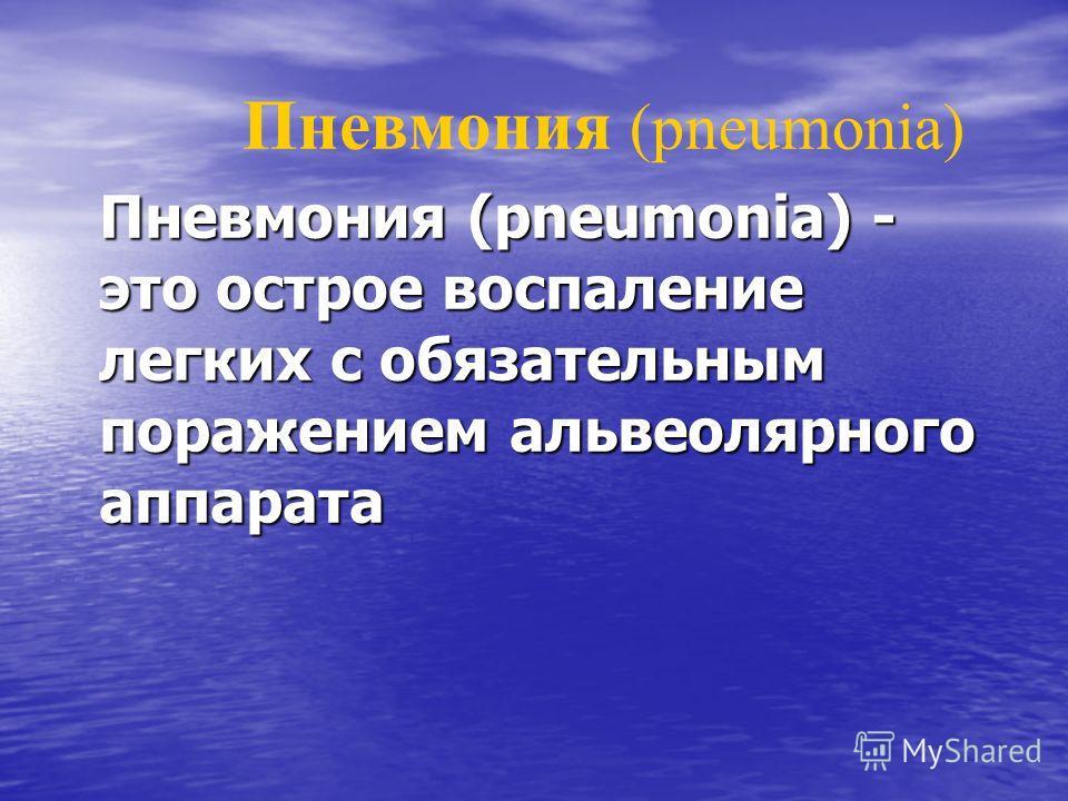 Пневмония (pneumonia) Пневмония (pneumonіa) - это острое воспаление легких с обязательным поражением альвеолярного аппарата
