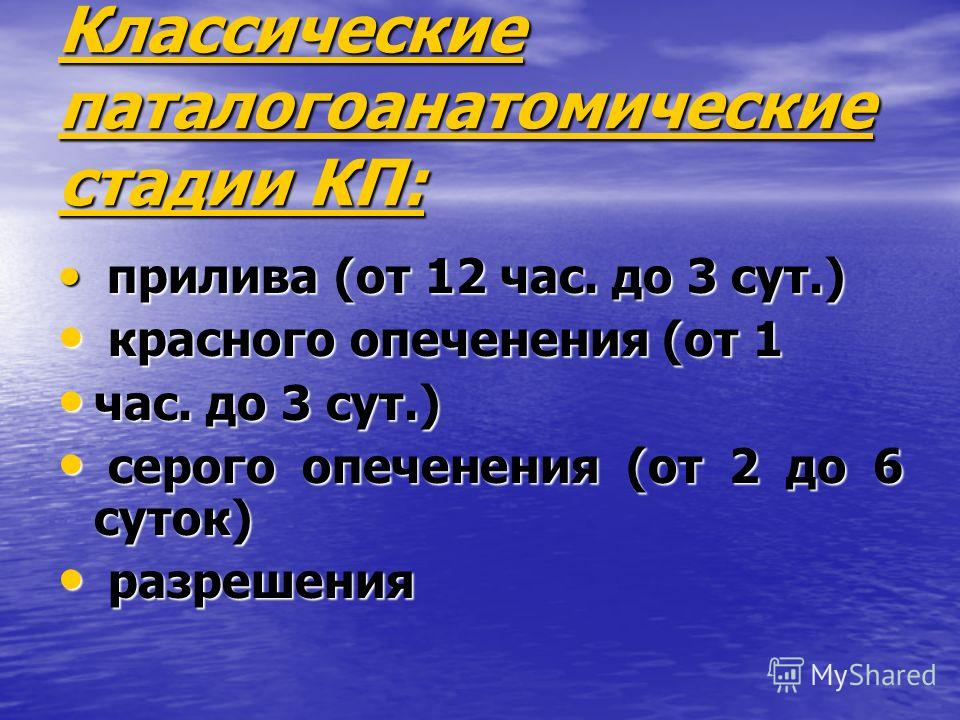 Классические паталогоанатомические стадии КП: прилива (от 12 час. до 3 сут.) прилива (от 12 час. до 3 сут.) красного опеченения (от 1 красного опеченения (от 1 час. до 3 сут.) час. до 3 сут.) серого опеченения (от 2 до 6 суток) серого опеченения (от