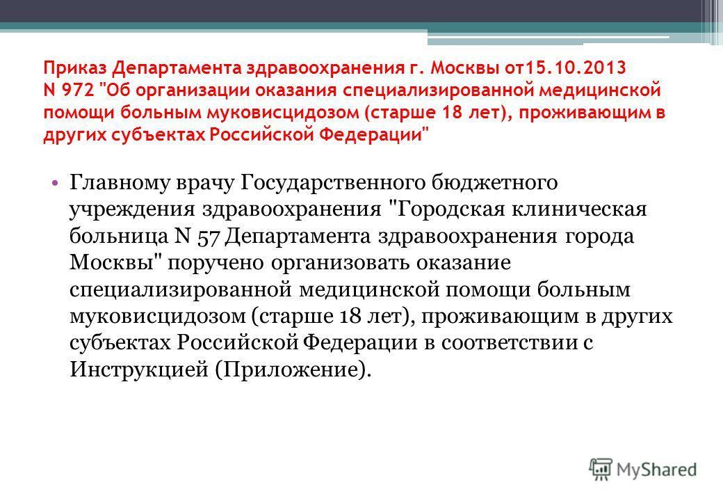 Приказ Департамента здравоохранения г. Москвы от 15.10.2013 N 972