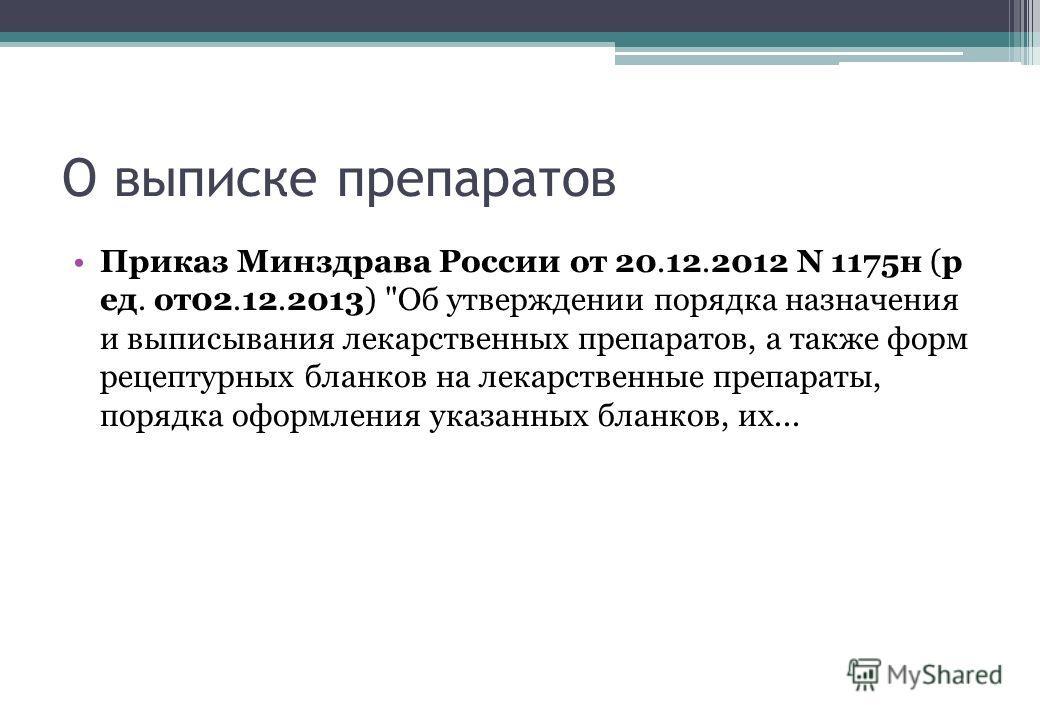 О выписке препаратов Приказ Минздрава России от 20.12.2012 N 1175 н (р ед. от 02.12.2013)