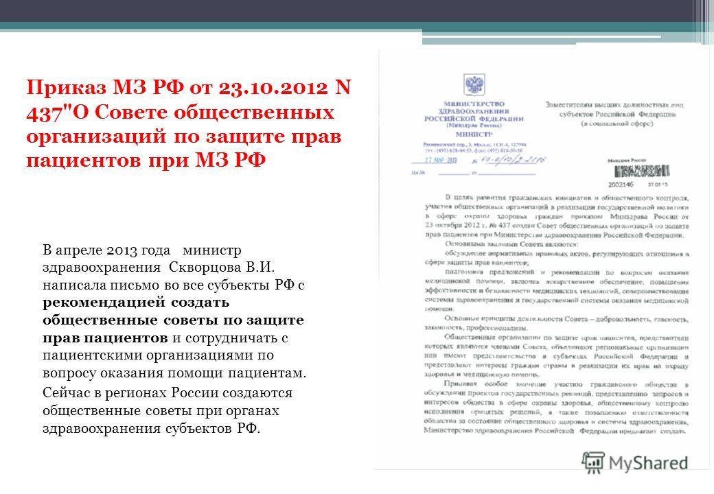 Приказ МЗ РФ от 23.10.2012 N 437