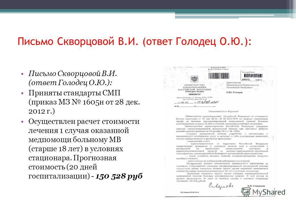 Письмо Скворцовой В.И. (ответ Голодец О.Ю.): Приняты стандарты СМП (приказ МЗ 1605 н от 28 дек. 2012 г.) Осуществлен расчет стоимости лечения 1 случая оказанной медпомощи больному МВ (старше 18 лет) в условиях стационара. Прогнозная стоимость (20 дне
