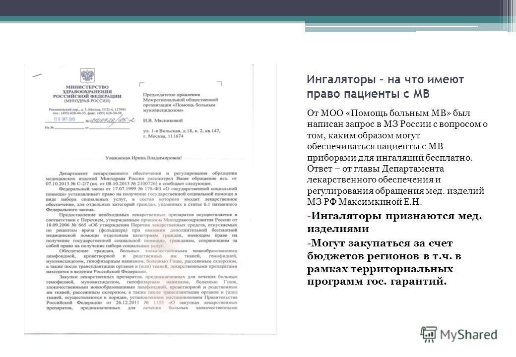 Ингаляторы – на что имеют право пациенты с МВ От МОО «Помощь больным МВ» был написан запрос в МЗ России с вопросом о том, каким образом могут обеспечиваться пациенты с МВ приборами для ингаляций бесплатно. Ответ – от главы Департамента лекарственного