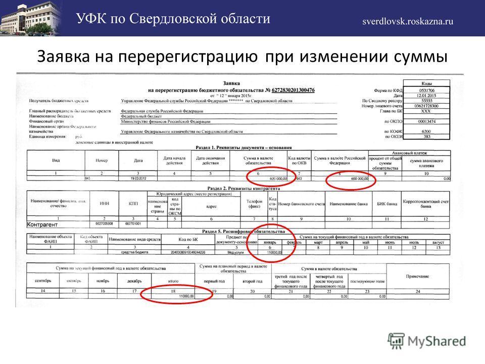 Заявка на перерегистрацию при изменении суммы