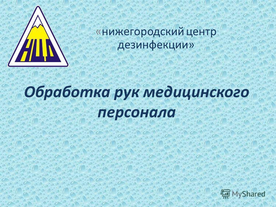 Обработка рук медицинского персонала «нижегородский центр дезинфекции»