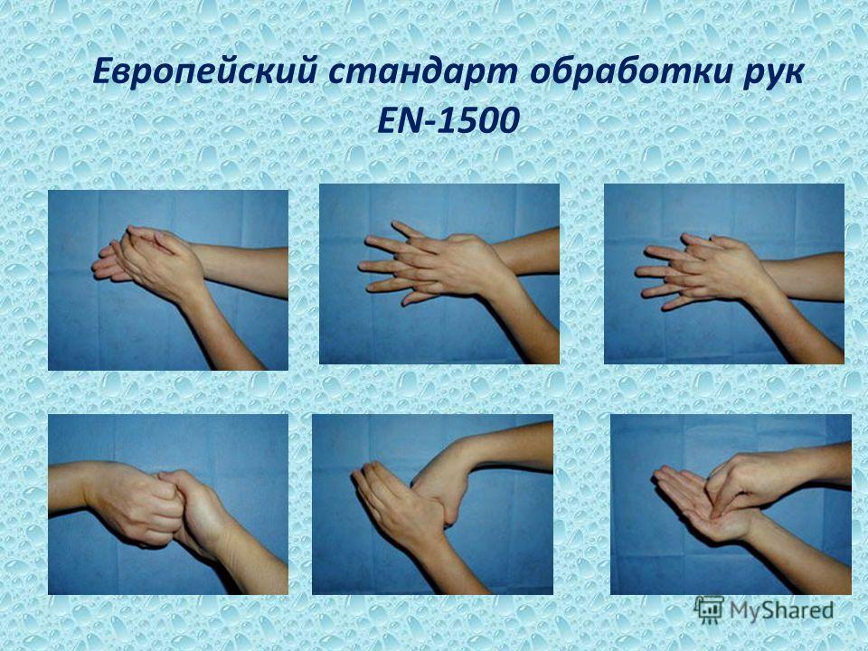 Европейский стандарт обработки рук EN-1500