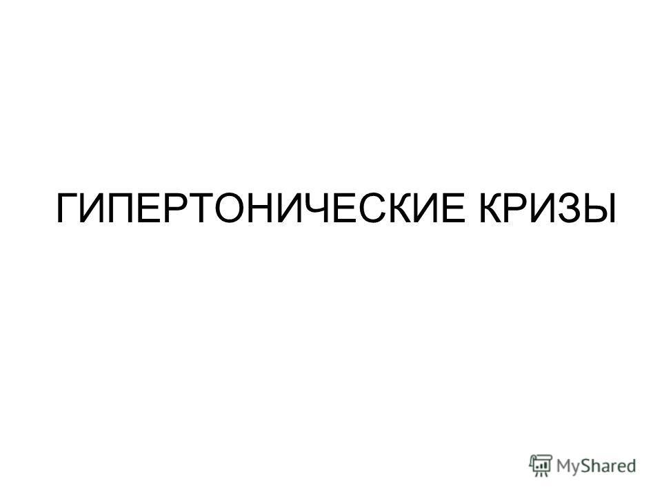 ГИПЕРТОНИЧЕСКИЕ КРИЗЫ