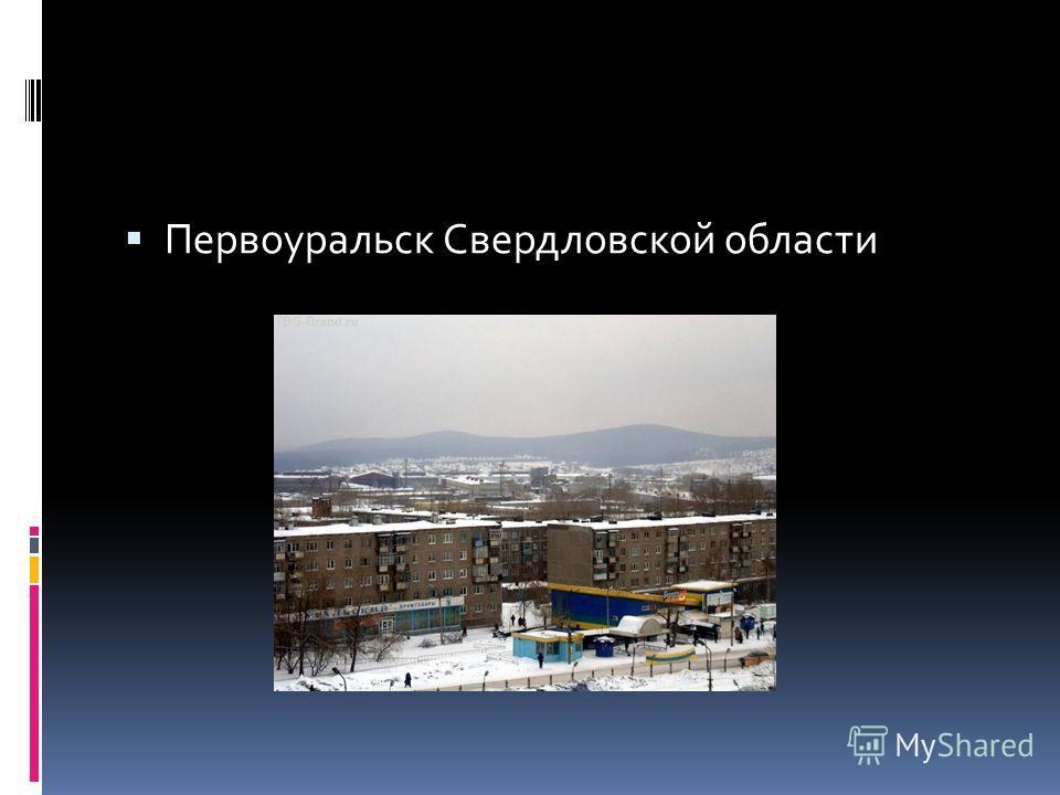 Первоуральск Свердловской области
