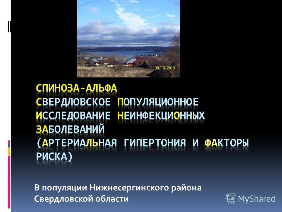 В популяции Нижнесергинского района Свердловской области