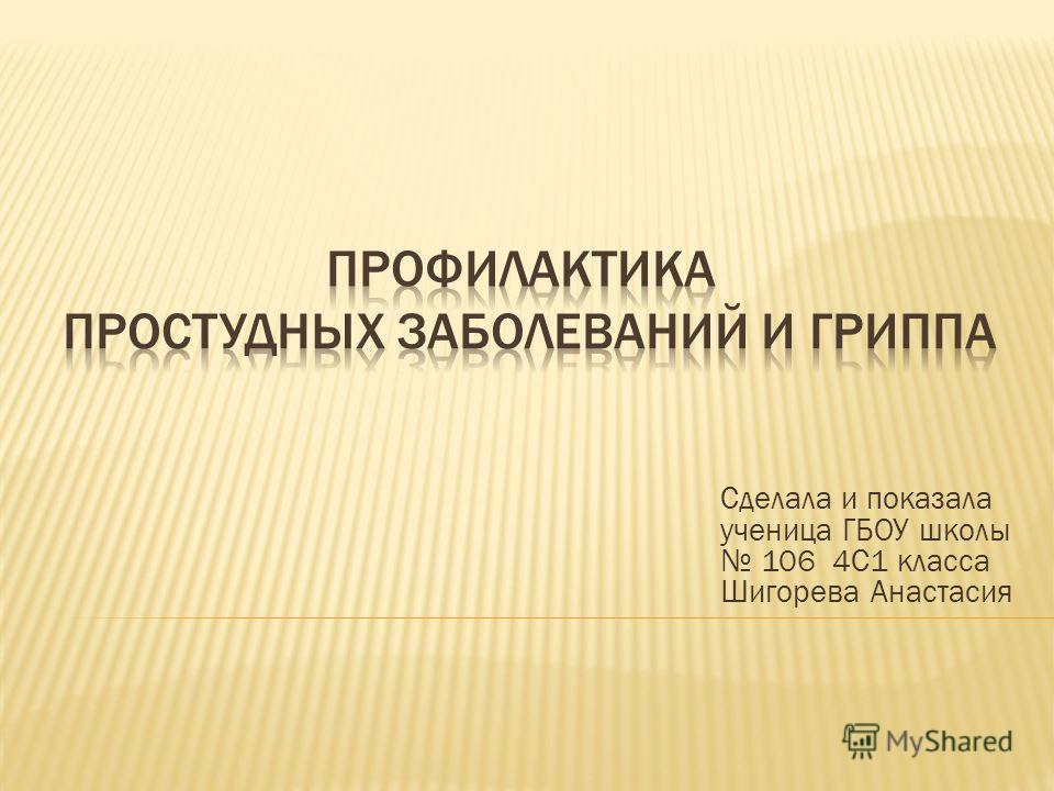 Сделала и показала ученица ГБОУ школы 106 4С1 класса Шигорева Анастасия