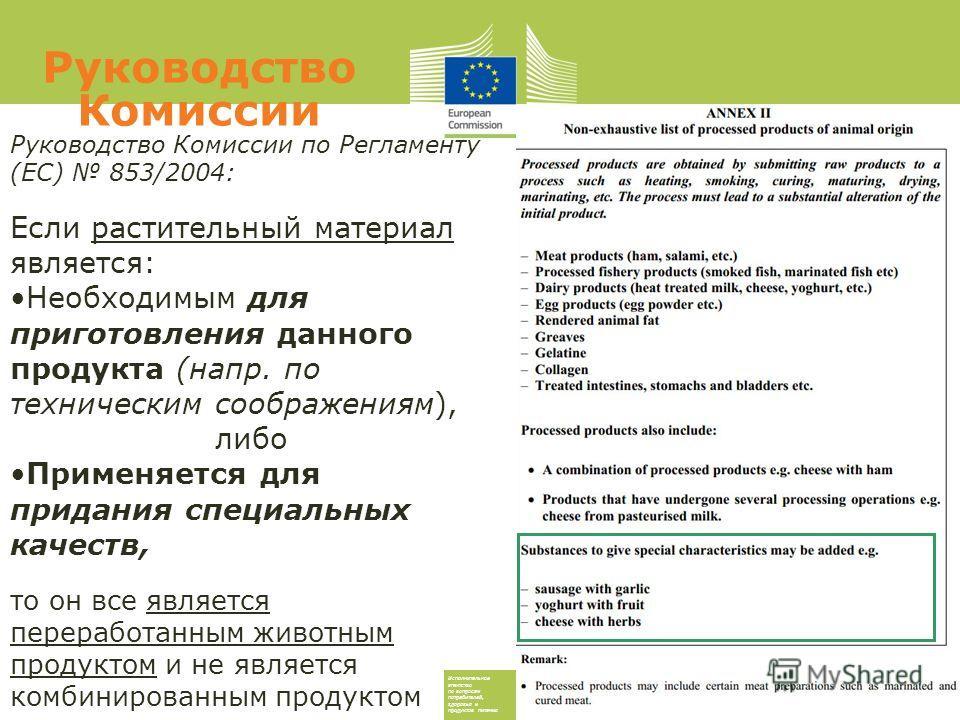 Исполнительное агентство по вопросам потребителей, здоровья и продуктов питания Руководство Комиссии по Регламенту (ЕС) 853/2004: Если растительный материал является: Необходимым для приготовления данного продукта (напр. по техническим соображениям),