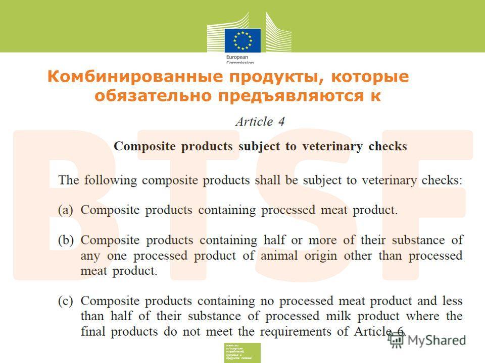 Исполнительное агентство по вопросам потребителей, здоровья и продуктов питания Комбинированные продукты, которые обязательно предъявляются к ветеринарному контролю - Решение 2007/275/ЕС – статья 4