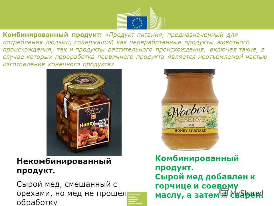 Исполнительное агентство по вопросам потребителей, здоровья и продуктов питания Некомбинированный продукт. Сырой мед, смешанный с орехами, но мед не прошел обработку Комбинированный продукт. Сырой мед добавлен к горчице и соевому маслу, а затем – сва