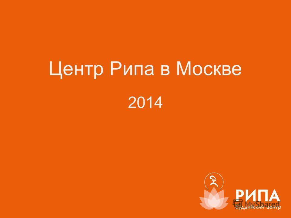 2014 Центр Рипа в Москве