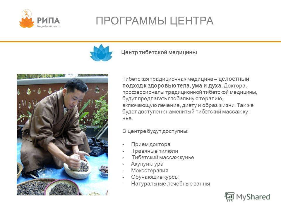 ПРОГРАММЫ ЦЕНТРА Тибетская традиционная медицина – целостный подход к здоровью тела, ума и духа. Доктора, профессионалы традиционной тибетской медицины, будут предлагать глобальную терапию, включающую лечение, диету и образ жизни. Так же будет доступ
