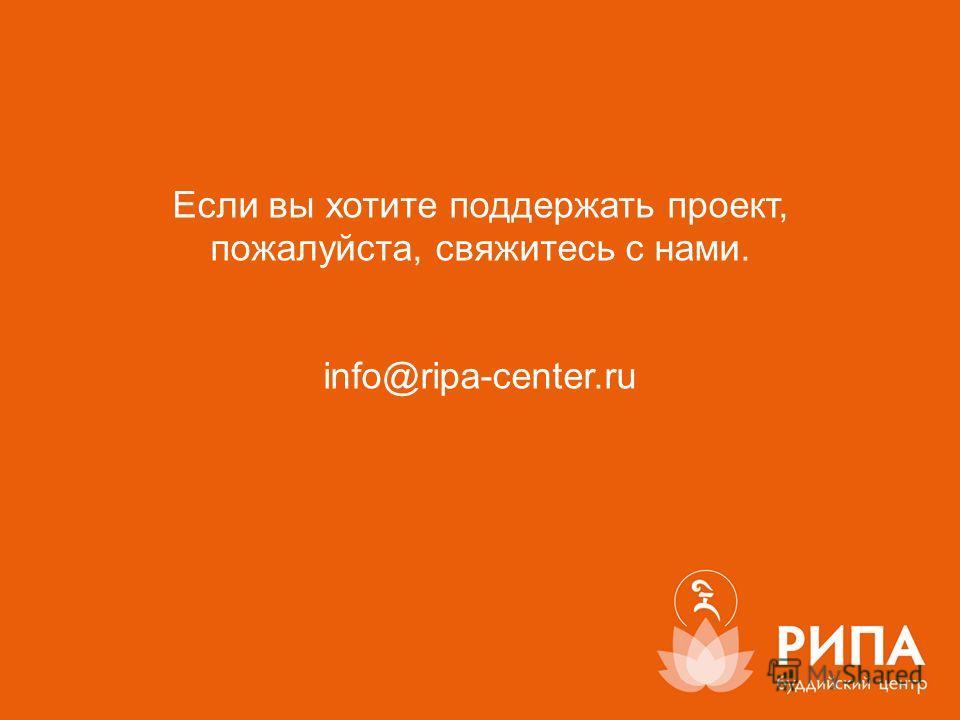 Если вы хотите поддержать проект, пожалуйста, свяжитесь с нами. info@ripa-center.ru