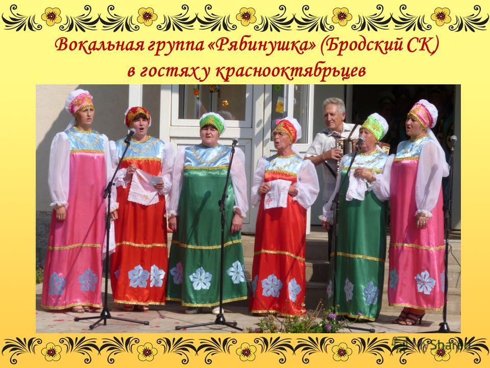 Вокальная группа «Рябинушка» (Бродский СК) в гостях у краснооктябрьцев