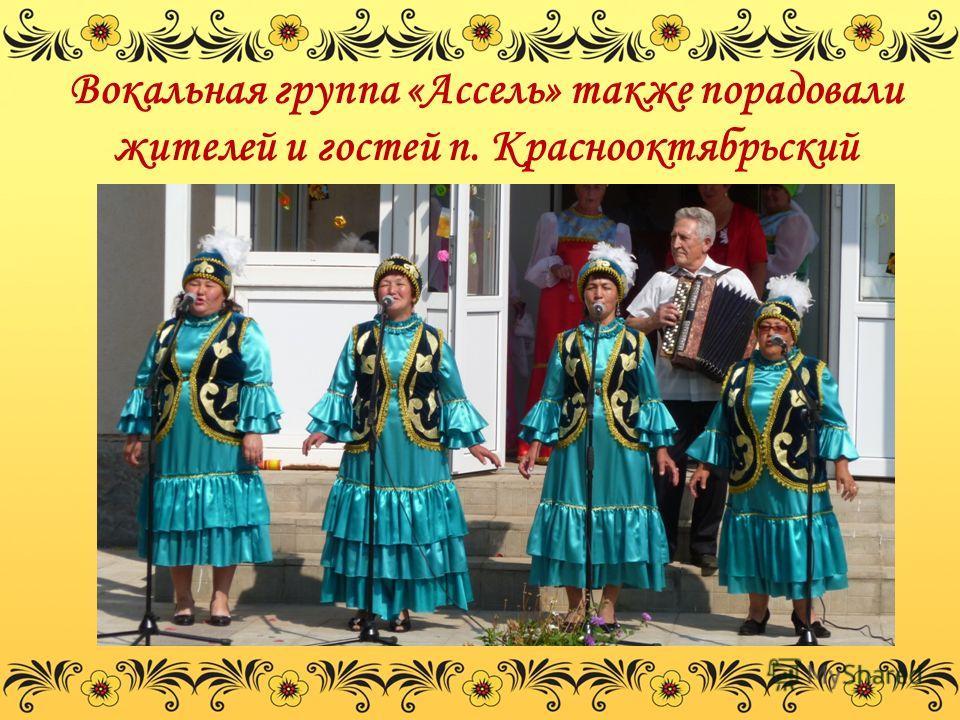 Вокальная группа «Ассель» также порадовали жителей и гостей п. Краснооктябрьский