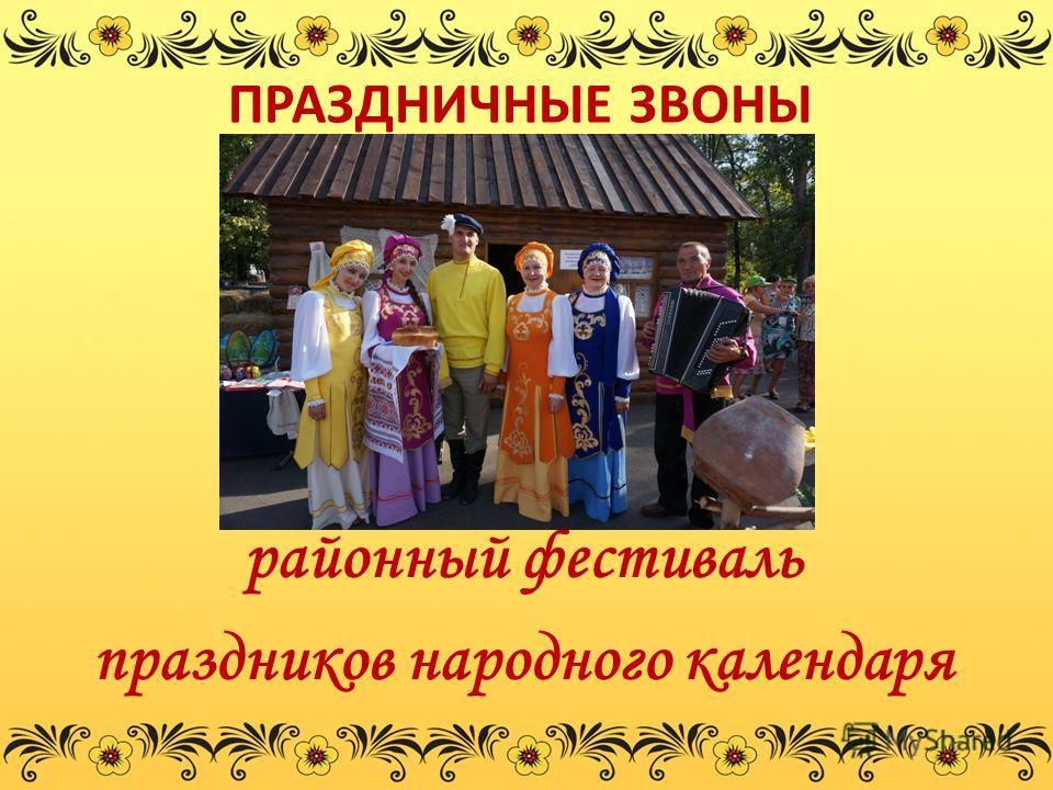 ПРАЗДНИЧНЫЕ ЗВОНЫ районный фестиваль праздников народного календаря