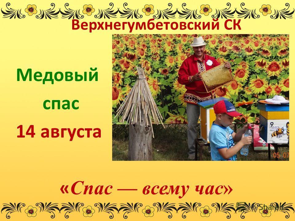Верхнегумбетовский СК Медовый спас 14 августа « Спас всему час»