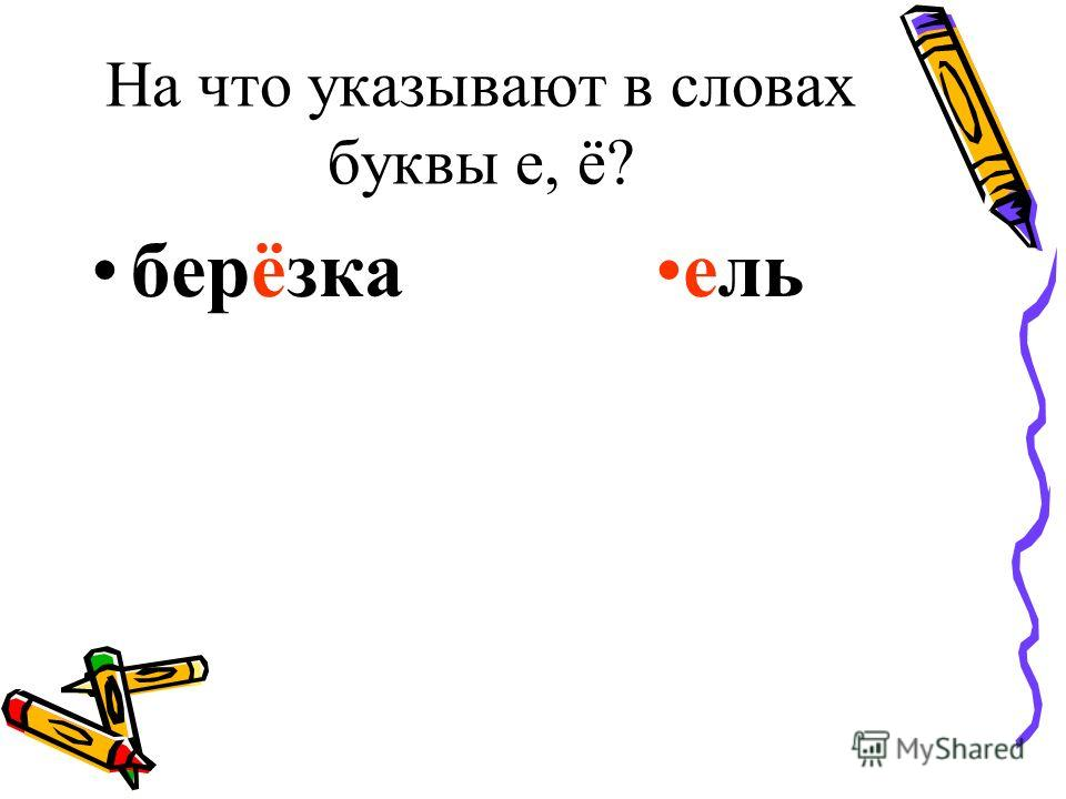 На что указывают в словах буквы е, ё? берёзкаель