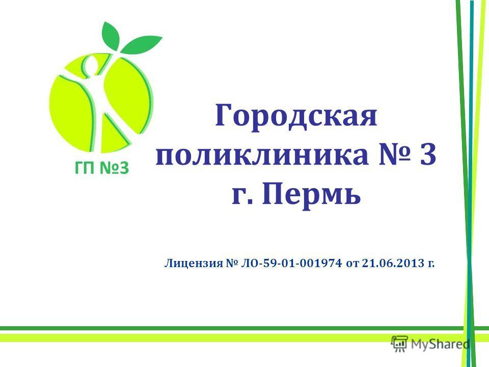 Лицензия ЛО-59-01-001974 от 21.06.2013 г. Городская поликлиника 3 г. Пермь