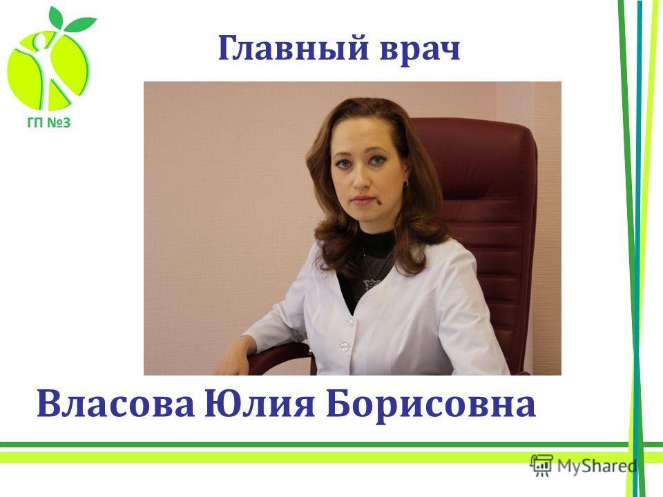 Власова Юлия Борисовна Главный врач