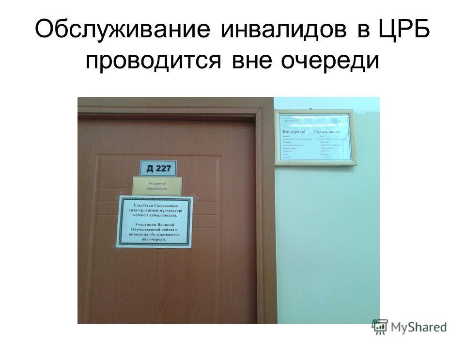 Обслуживание инвалидов в ЦРБ проводится вне очереди