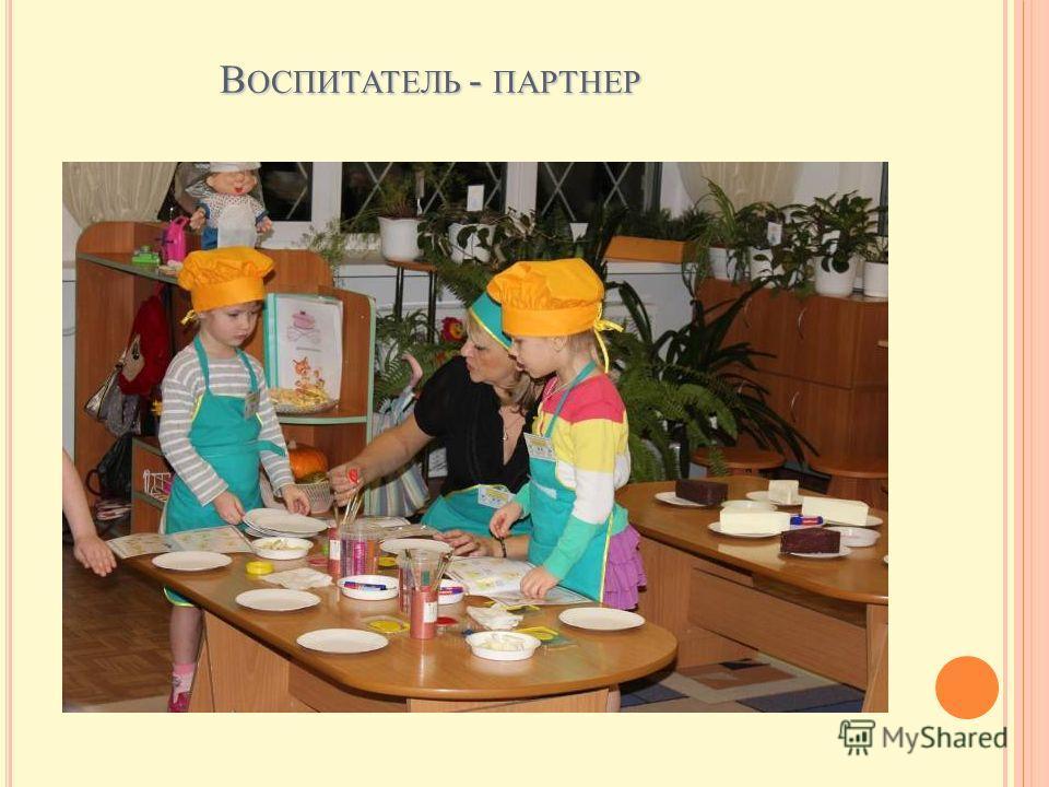 В ОСПИТАТЕЛЬ - ПАРТНЕР