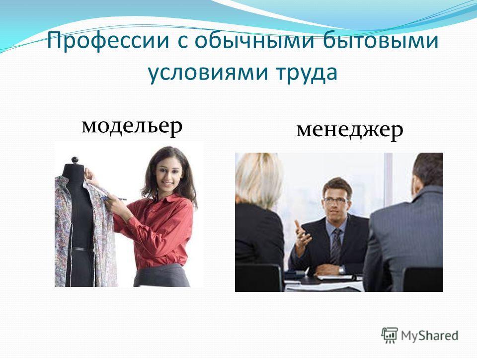 Профессии с обычными бытовыми условиями труда модельер менеджер