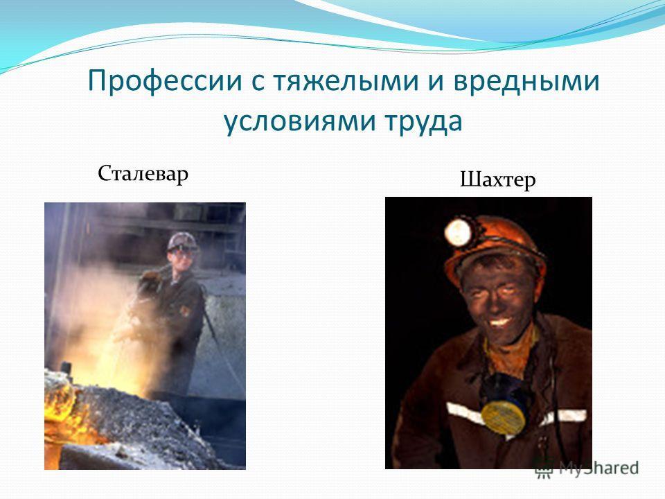 Профессии с тяжелыми и вредными условиями труда Сталевар Шахтер
