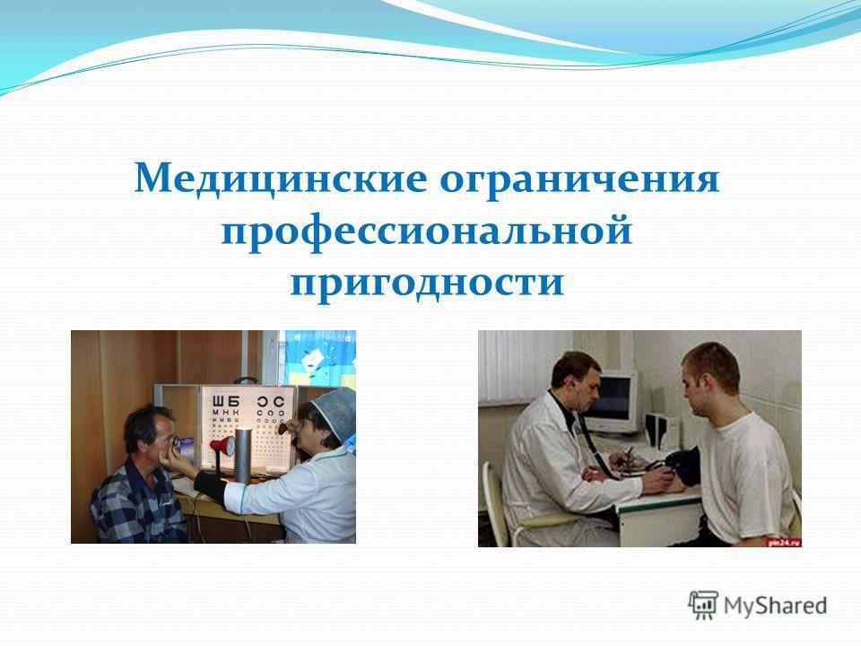 Медицинские ограничения профессиональной пригодности