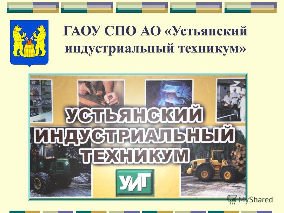 ГАОУ СПО АО «Устьянский индустриальный техникум»