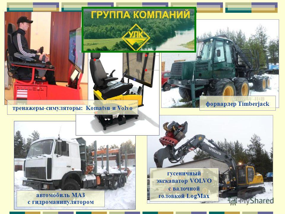 гусеничный экскаватор VOLVO с валочной головкой LogMax автомобиль МАЗ с гидроманипулятором форвардер Timberjack тренажеры-симуляторы: Komatsu и Volvo