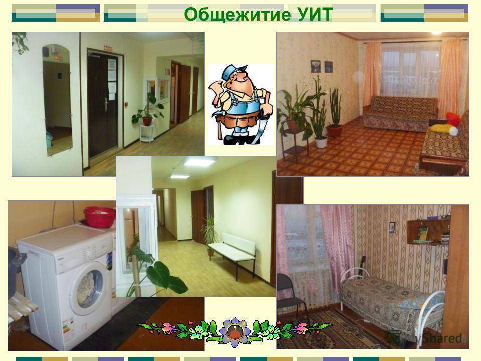 Общежитие УИТ