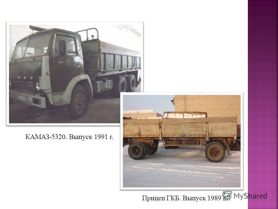 КАМАЗ-5320. Выпуск 1991 г. Прицеп ГКБ. Выпуск 1989 г.