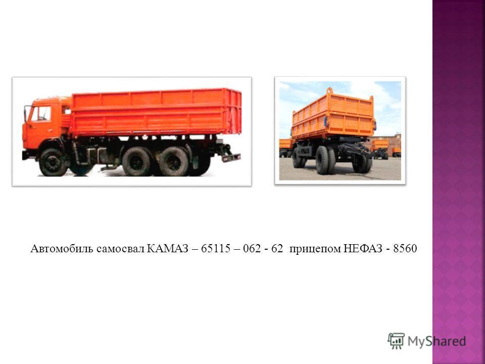 Автомобиль самосвал КАМАЗ – 65115 – 062 - 62 прицепом НЕФАЗ - 8560