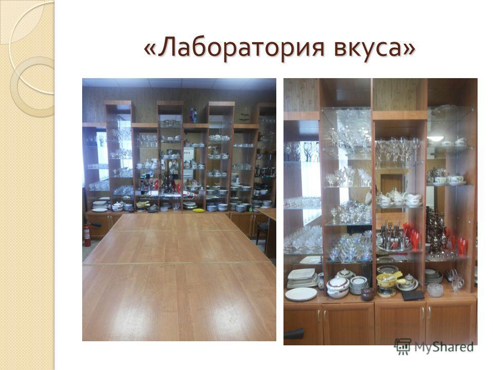 « Лаборатория вкуса »