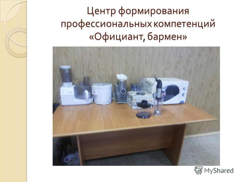 Центр формирования профессиональных компетенций « Официант, бармен »