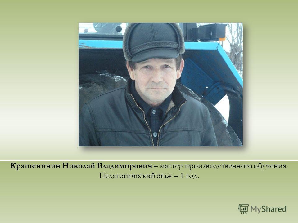 Крашенинин Николай Владимирович – мастер производственного обучения. Педагогический стаж – 1 год.