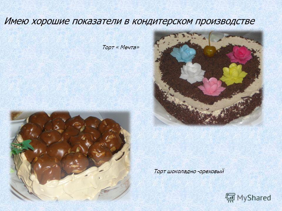 Имею хорошие показатели в кондитерском производстве Торт « Мечта» Торт шоколадно -ореховый
