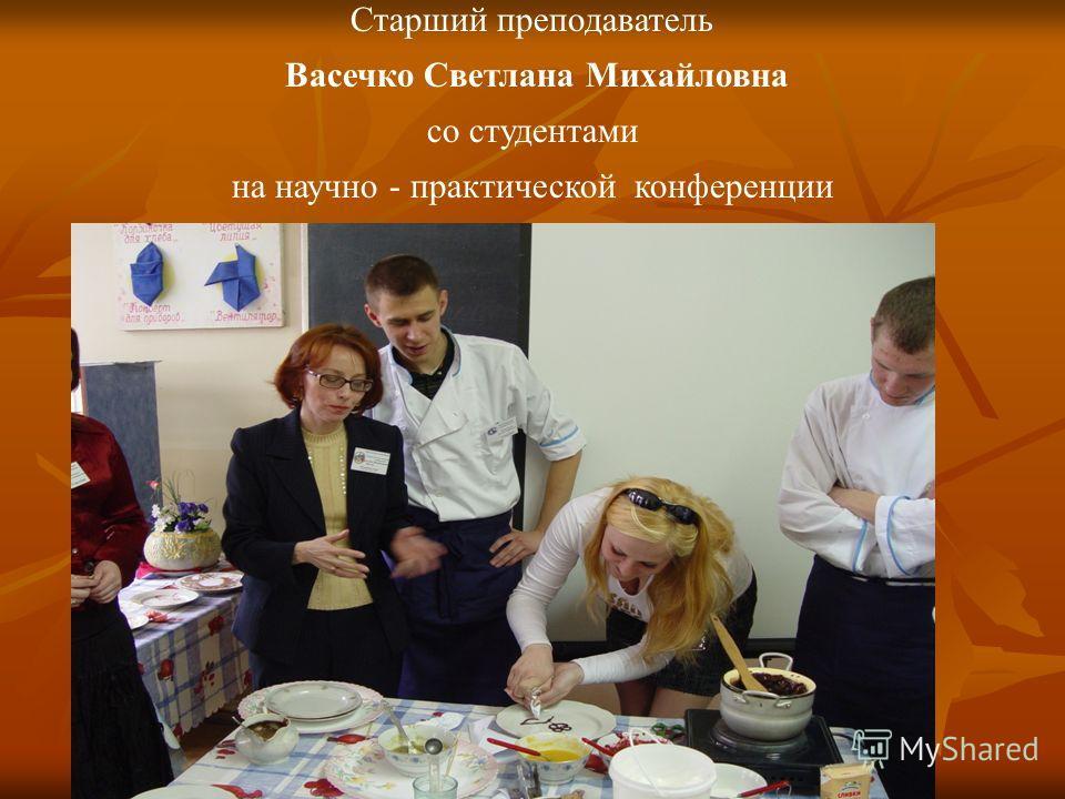 Старший преподаватель Васечко Светлана Михайловна со студентами на научно - практической конференции