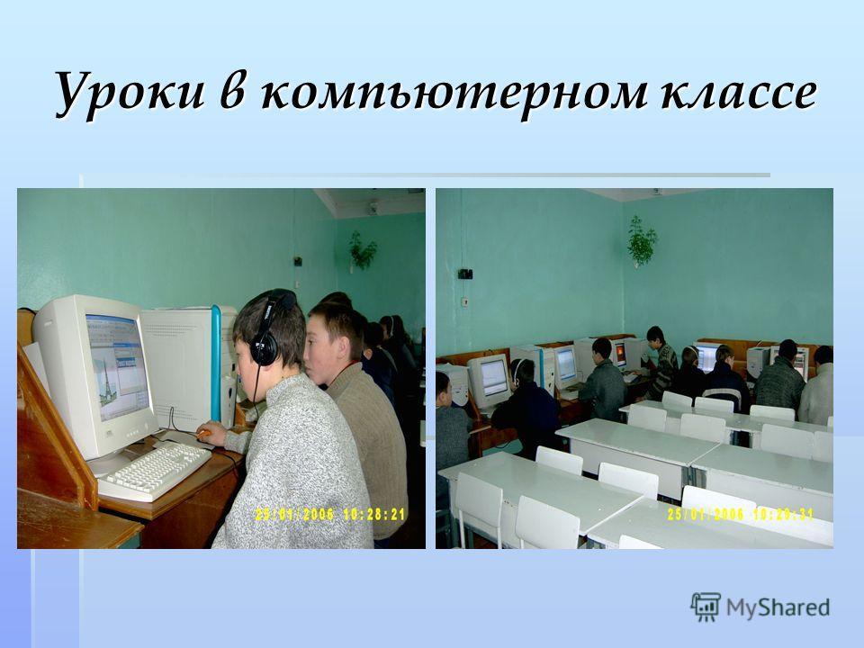Уроки в компьютерном классе