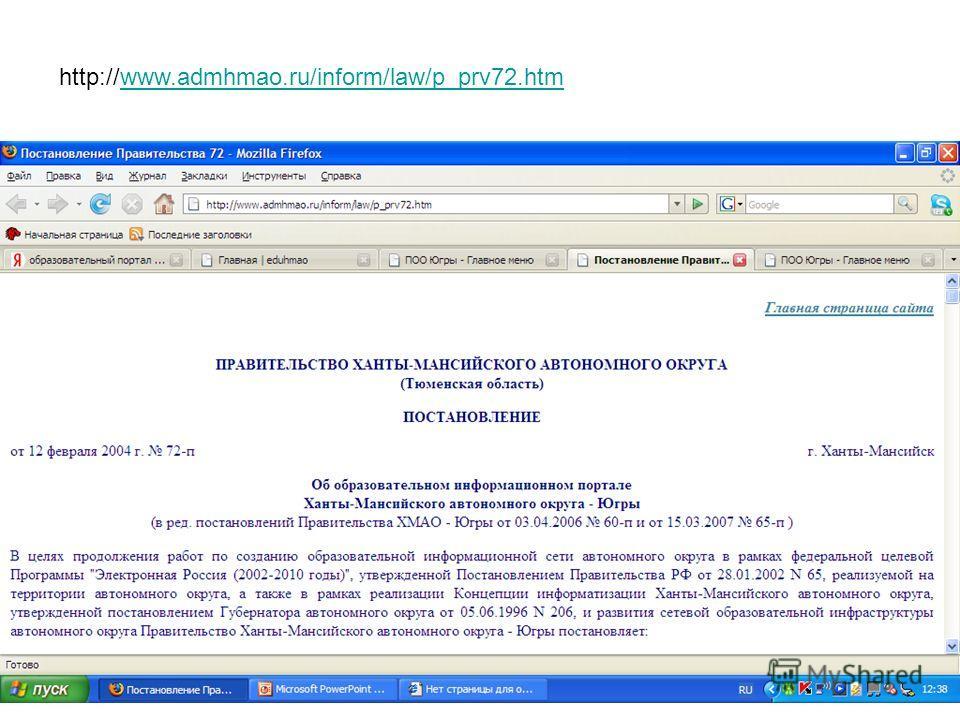 http://www.admhmao.ru/inform/law/p_prv72.htmwww.admhmao.ru/inform/law/p_prv72.htm