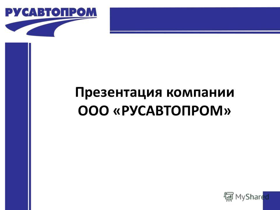 Презентация компании ООО «РУСАВТОПРОМ»