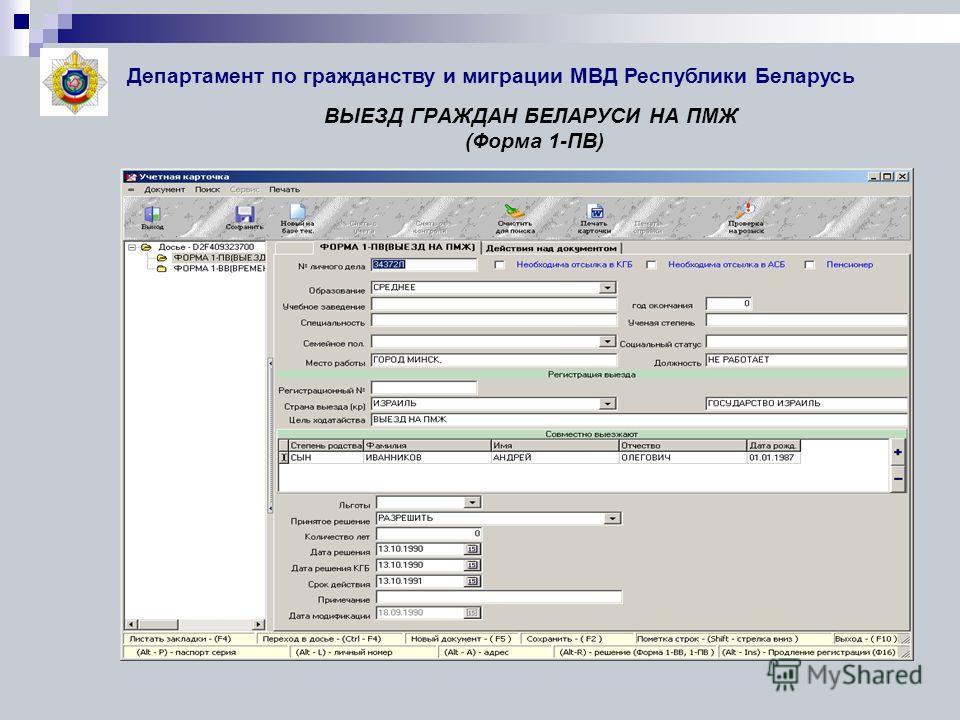 ВЫЕЗД ГРАЖДАН БЕЛАРУСИ НА ПМЖ (Форма 1-ПВ) Департамент по гражданству и миграции МВД Республики Беларусь