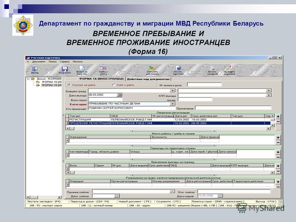 ВРЕМЕННОЕ ПРЕБЫВАНИЕ И ВРЕМЕННОЕ ПРОЖИВАНИЕ ИНОСТРАНЦЕВ (Форма 16) Департамент по гражданству и миграции МВД Республики Беларусь