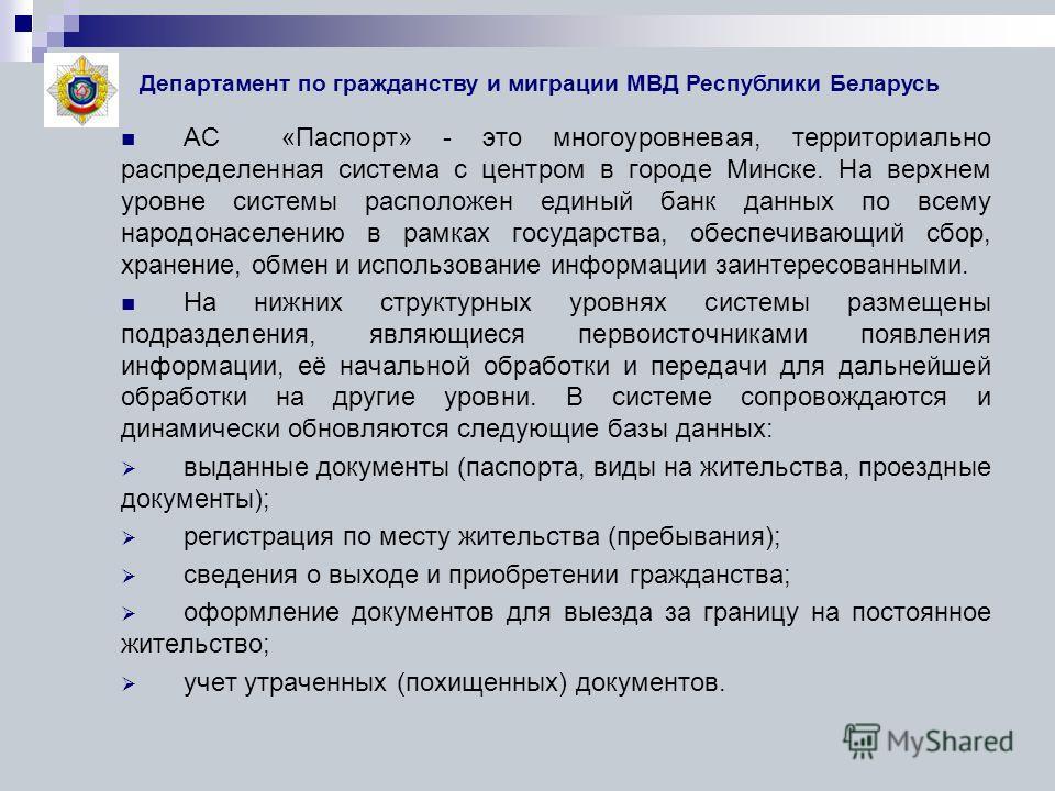 АС «Паспорт» - это многоуровневая, территориально распределенная система с центром в городе Минске. На верхнем уровне системы расположен единый банк данных по всему народонаселению в рамках государства, обеспечивающий сбор, хранение, обмен и использо